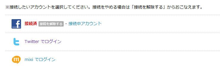ログイン可能なアカウントは「接続済」と表示されます