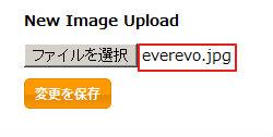ファイル名が変更されたら「変更を保存」をクリックします。