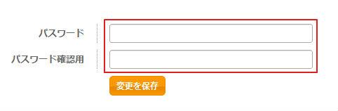 新しいパスワードを入力します