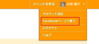 「Facebookページで使う」をクリック