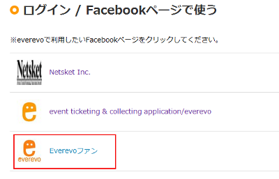 Facebookページを選択